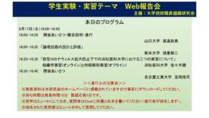20200617報告会プログラム・免責事項のサムネイル