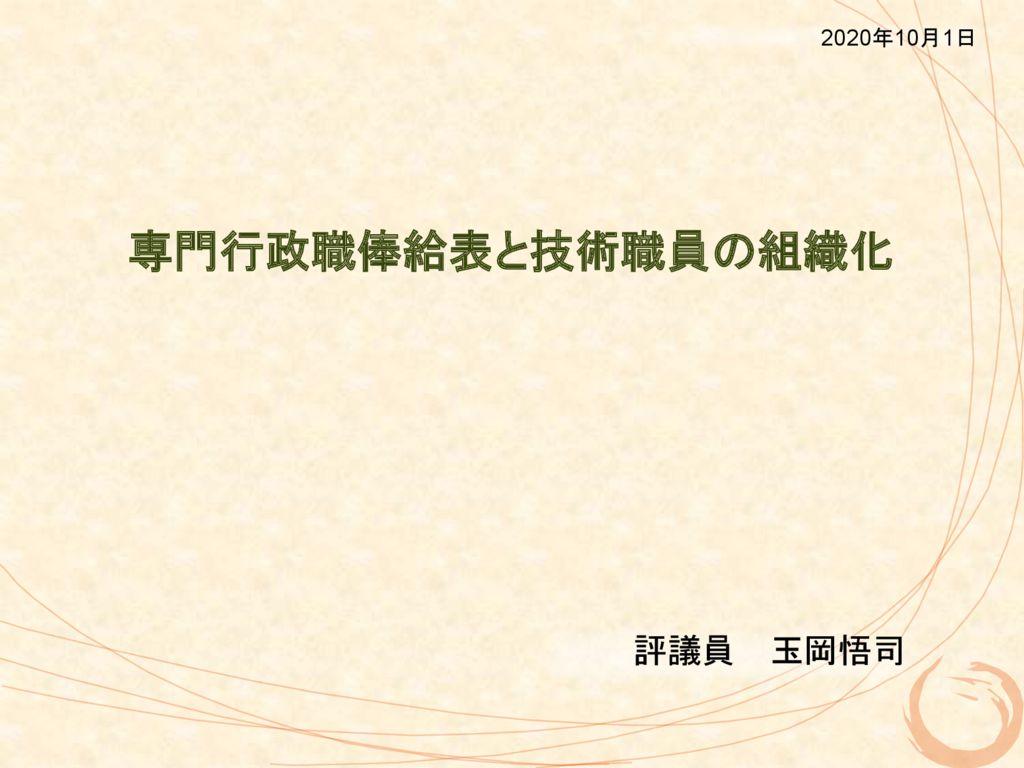 meeting_20201001